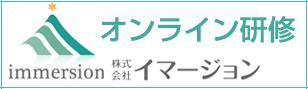 イマージョンオンライン研修